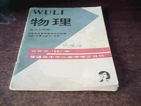 物理  高中二年级  北京市1997年普通高中毕业会考考试说明