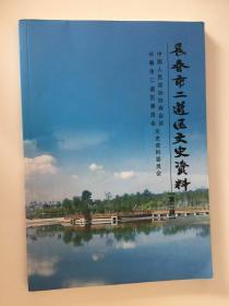 长春市二道区文史资料 [ 笫二辑 ]