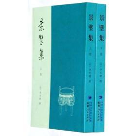 景壁集 全两册  正版品佳 快速发货