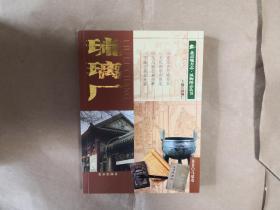 北京地方志风物图志丛书之《琉璃厂》(全一册,带藏书票,作者签名本)