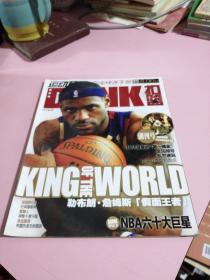 DUNK   扣篮 2009年9月 詹姆斯 创刊号
