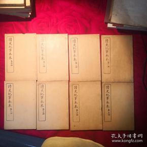 清史纪事本末(民国十八年  线装)共八册