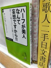 ハーフが美人なんて妄想ですから 困った纯ジャパンとの闘いの日々 日文原版64开中公文库综合书 サンドラ