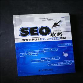 SEO攻略:搜索引擎优化策略与实战案例详解9787115212429    正版图书