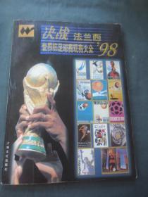 决战法兰西:98世界杯足球赛观赛大全