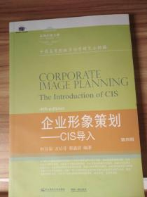 企业形象策划 CIS导入(第四版)