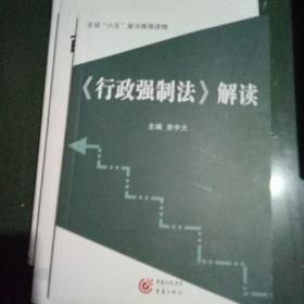(行政强制法)解读