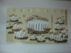 邮票小型张; 2005-13 郑和下西洋600周年