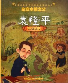 """(引进版绘本)改变世界的科学家绘本传记丛书*杂交水稻之父""""袁隆平"""""""