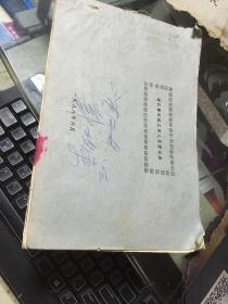 浦江箱在杭工作人员登记表