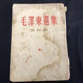 毛泽东选集第四卷 174 竖版繁体
