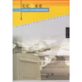 变迁与重建:1949-1956年的中国社会