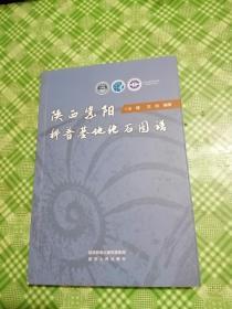 陕西紫阳科普基地化石图谱