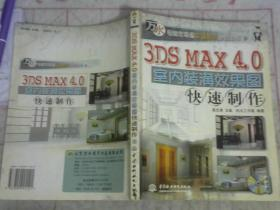 3DS MAX 4.0室内装潢效果图快速制作(含ICD,含配套书)