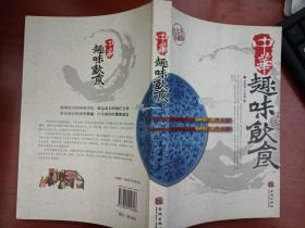 中华趣味饮食(图文本珍藏版)