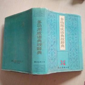 多功用成语典故辞典(精装带书衣)