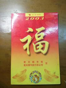 福;2003年楚天都市报创刊6周年纪念邮票钱币册
