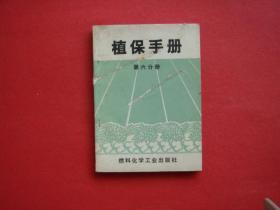 植保手册第六分册蔬菜主要病虫害防治