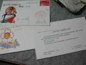 松原市第二届邮展纪念封