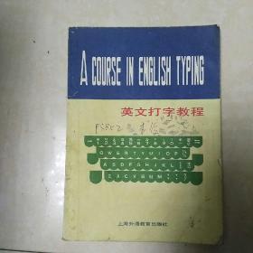 英文打字教程