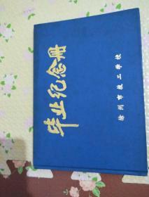 毕业纪念册<徐州市技工学校,空白>