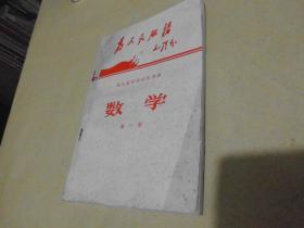罕见大文革时期老课本《四川省中学试用课本数学第一册》封面漂亮、内带有毛主席和林副主席彩色像、1970年一版一印-B4