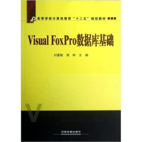 Visual FoxPro数据库基础