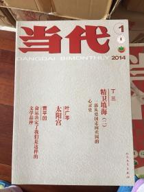 《当代》杂志2014年1-6期 x63