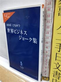 おおば ともみつ 世界ビジネスジョーク集  日文原版64开中公文库综合书