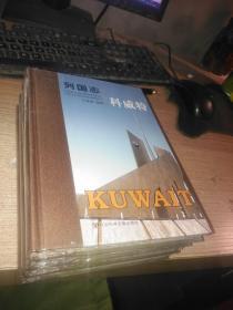 列国志 科威特
