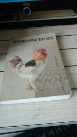 无公害农产品生产技术畜禽分册