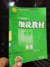 特级教师细说教材 英语高三全一册