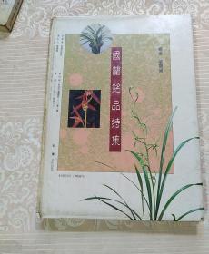 国菊铭品特集