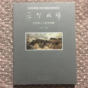 中国国家博物馆20世纪中国美术名家系列丛书:梦笔成璋 -任梦璋八十艺术回顾 (任梦璋签赠本)