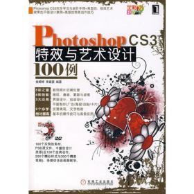 Photoshop CS3特效与艺术设计100例