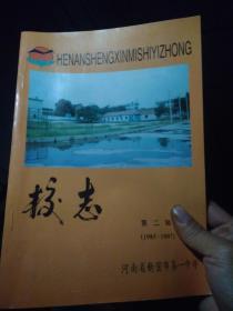 河南省新密市第一中学校志第二辑(1985-1997)
