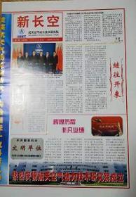 <新长空>创刊号