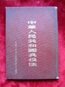 《中华人民共和国兵役法》【1955年精装一版一印】