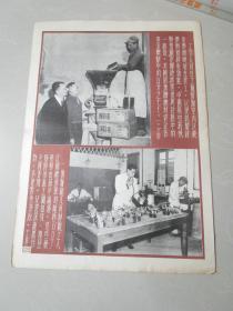 民国时期宣传画宣传图片一张(编号6)