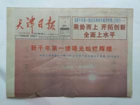 千年首日-- 天津日报2000年1月1日-【下午12版全】