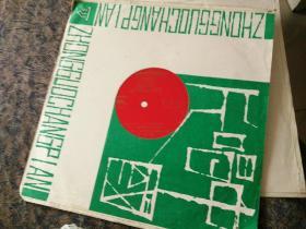 大薄膜唱片台湾歌曲演唱会实况录音唱片1.2张全4面