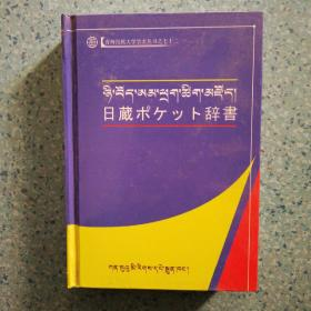 日藏袖珍词典