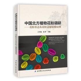 中国北方植物花粉调研--花粉形态及花粉过敏疑难病例