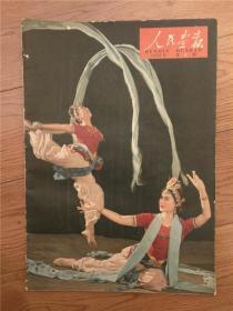 《人民画报》1963年第4期 徐悲鸿大幅插画