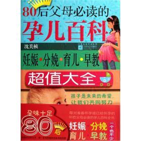 80后父母必读的孕儿百科:妊娠、分娩、育儿、早教超值大全