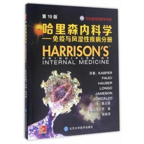 哈里森内科学