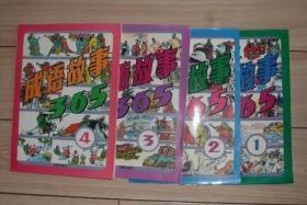 彩图成语故事365(1—4册全)