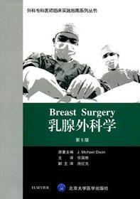 医学套装 乳腺外科学第5五版/乳房重建图谱外科专科医师临床实践指南系列丛书 外科学 肿瘤学 乳腺外科整形外科 乳房修复塑形重建