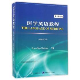 医学英语教程(第11版)(影印)