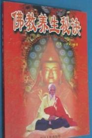 佛教养生秘诀+成仙秘方五十种福寿单书万寿仙书气功图谱